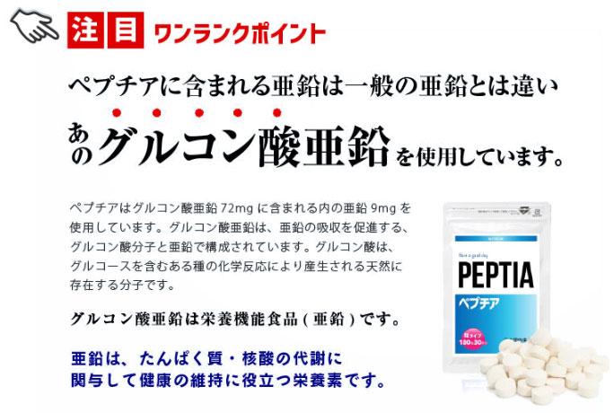 ペプチア・グルコン酸亜鉛