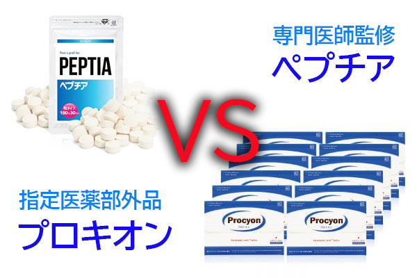 ペプチア VS プロキオン